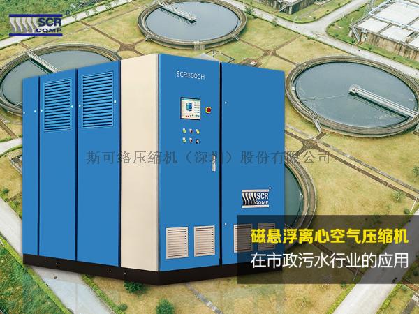 深圳空气悬浮鼓风机辅助中山实业污水处理厂处理污水问题