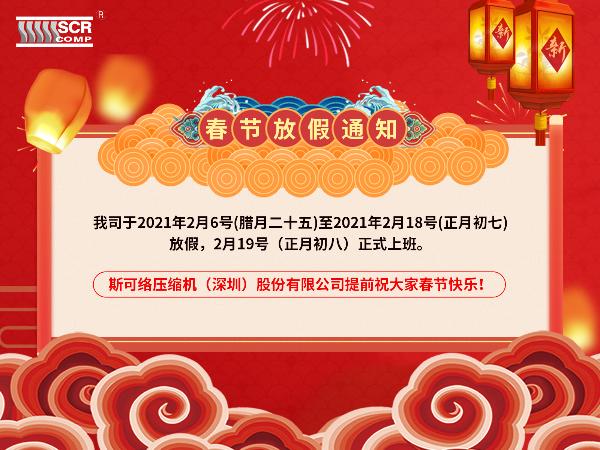 2021年斯可络压缩机(深圳)股份有限公司春节放假通知