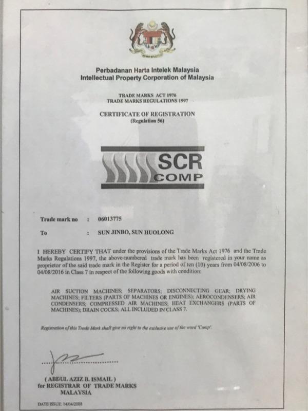斯可络-马来西亚注册商标