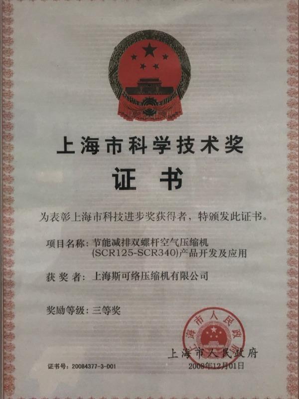 斯可络-上海市科学技术奖证书