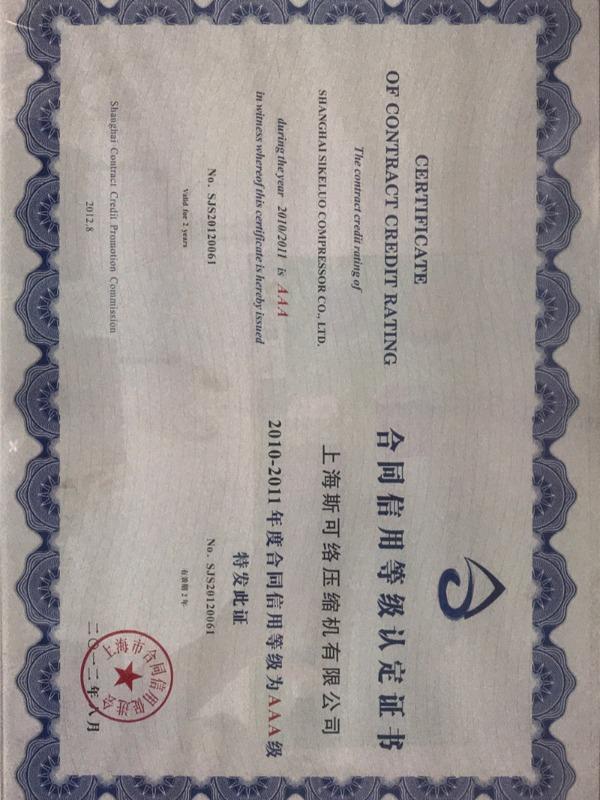2010-2011年度合同信用等级AAA级.jpg