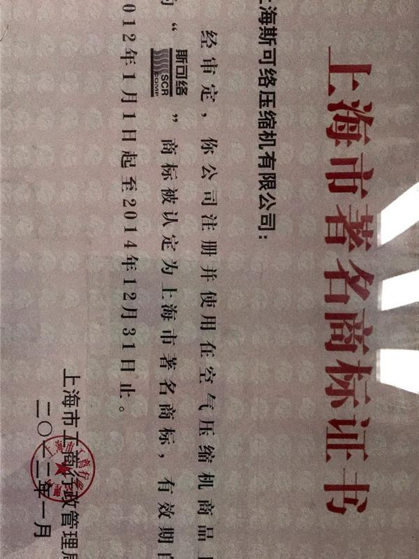 斯可络-上海市著名商标证书
