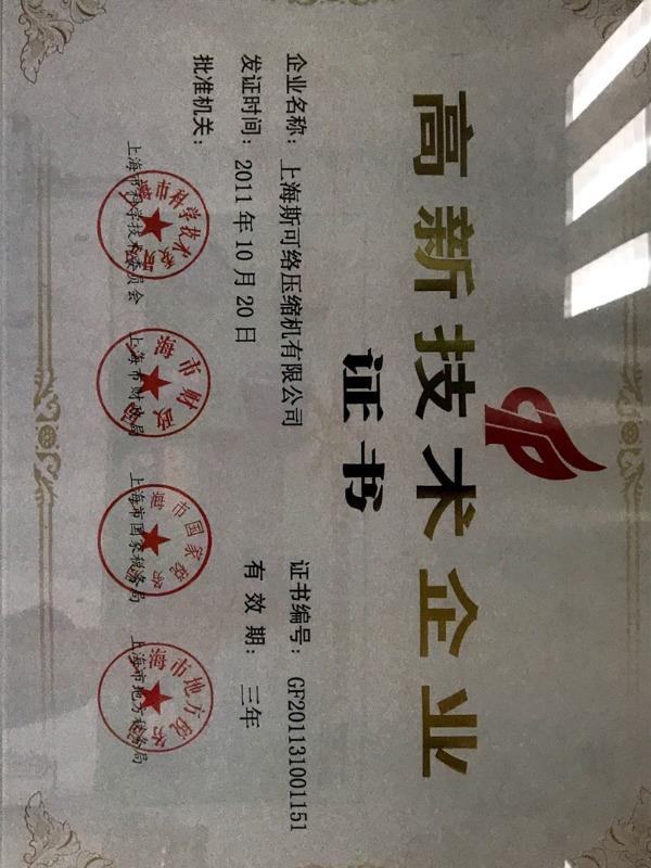 斯可络-上海斯可络压缩机有限公司高新技术企业证书