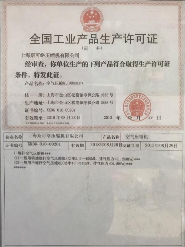 斯可络-斯可络全国工业产品生产许可证