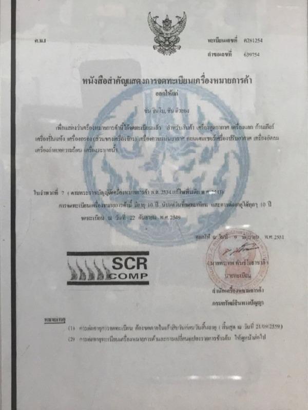 斯可络-泰国注册商标