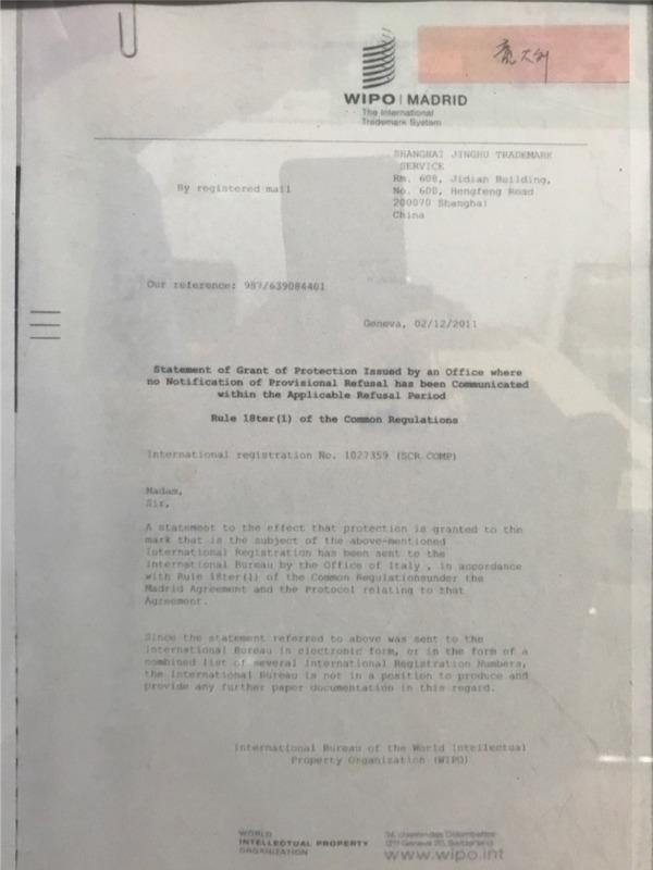 斯可络-意大利注册商标