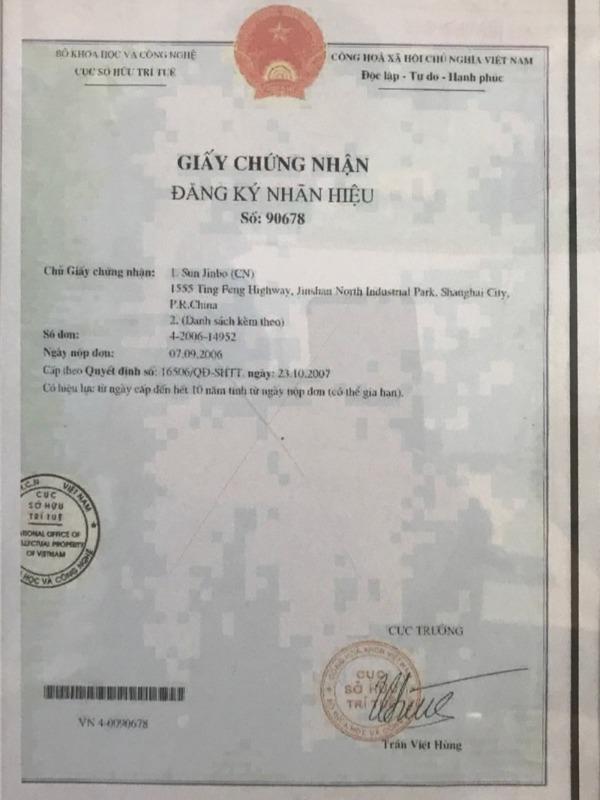 斯可络-越南注册商标