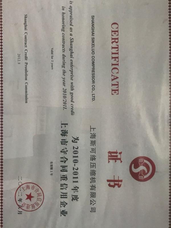 2010-2011年度上海市守合同重信用企业.jpg