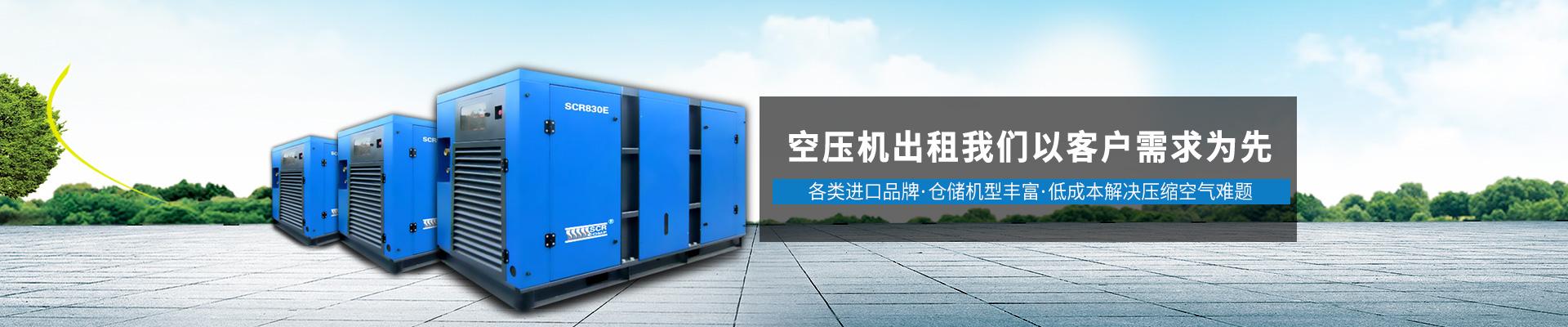 斯可络-提供空压机出租服务