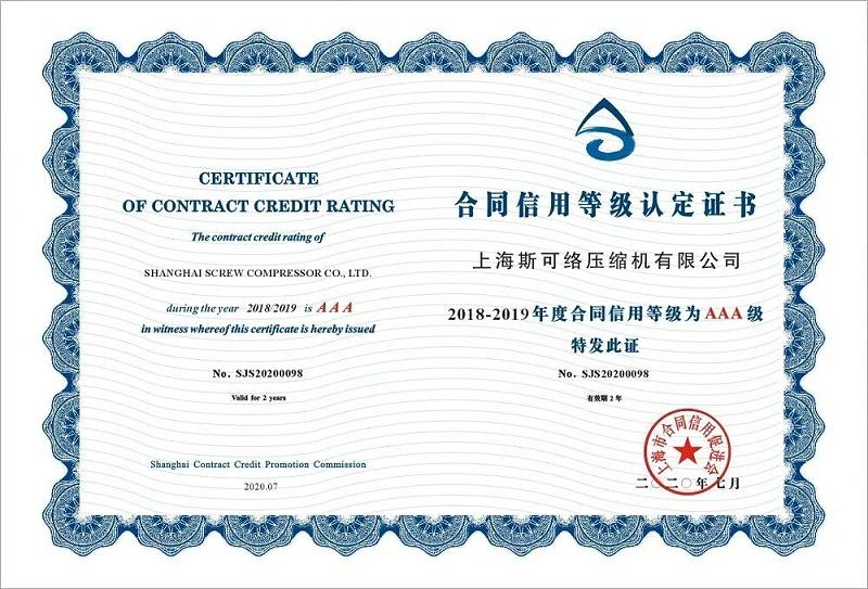 合同信用等级认证证书