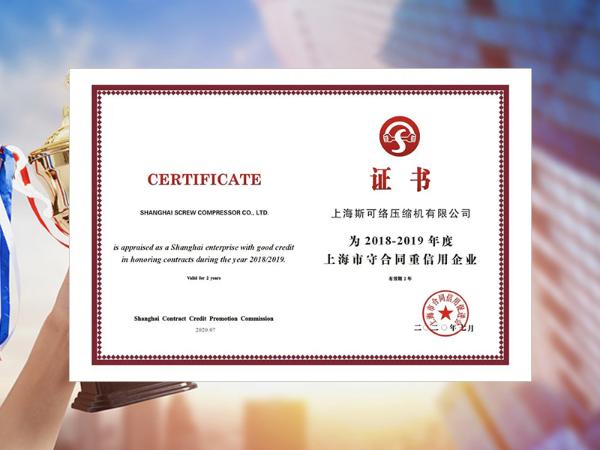 """祝贺斯可络再次获得""""上海市守合同重信用企业""""荣誉称号"""