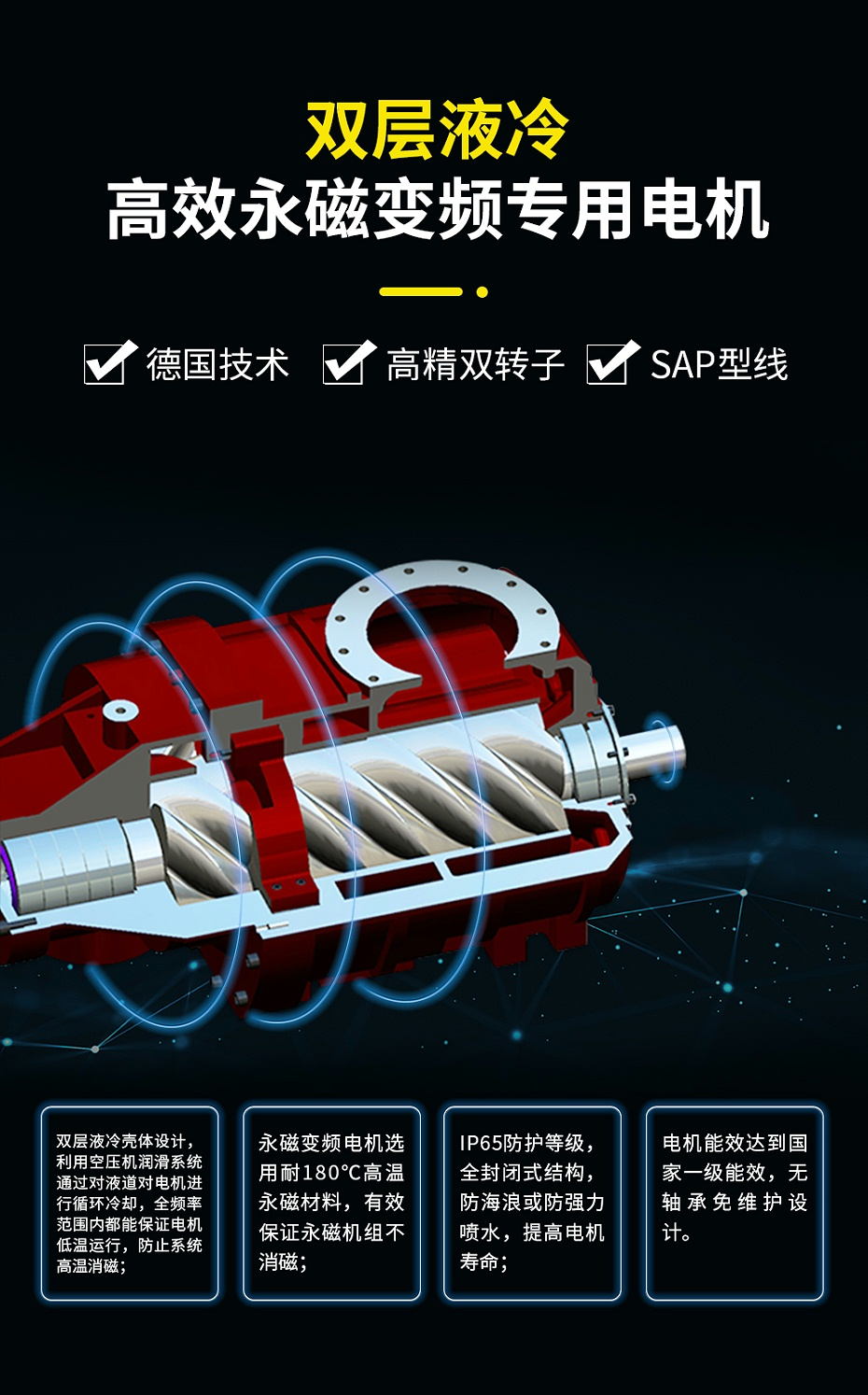 斯可络超能永磁EPM2高效主机