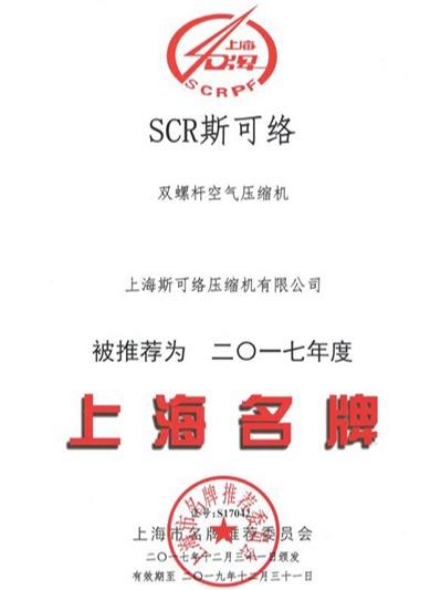 斯可络被誉为上海名牌
