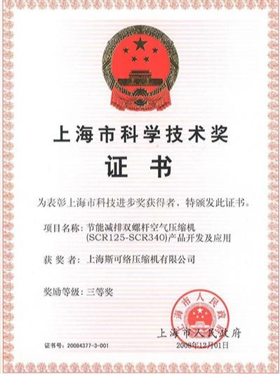 斯可络-科学技术证书
