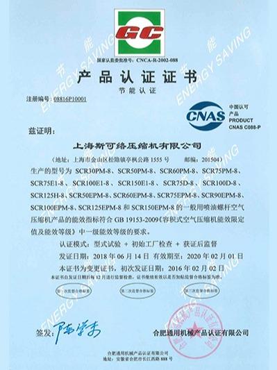 斯可络-产品认证证书