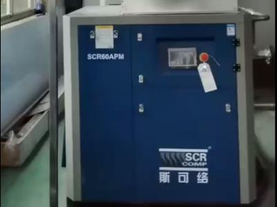 SCR60APM永磁变频螺杆空压机节能省电,厂家直销!