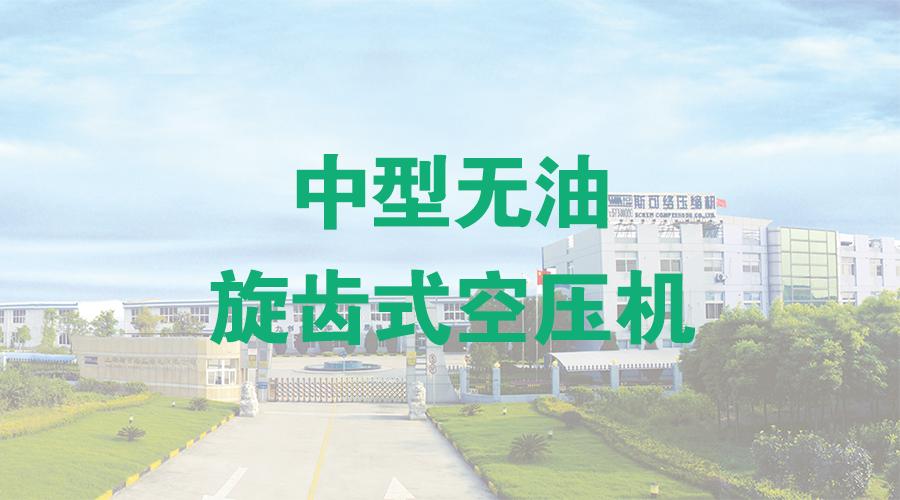 深圳斯可络出品:中型无油旋齿式空压机保养图文教程