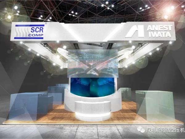 斯可络受邀参加2020年上海汉诺威博览会!