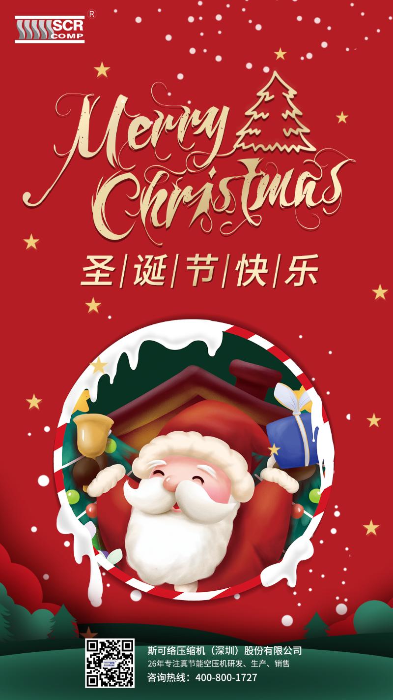 深圳斯可络祝你圣诞节快乐!