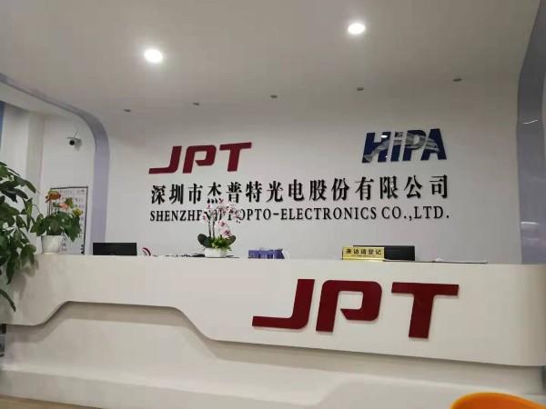 深圳市杰普特光电股份有限公司