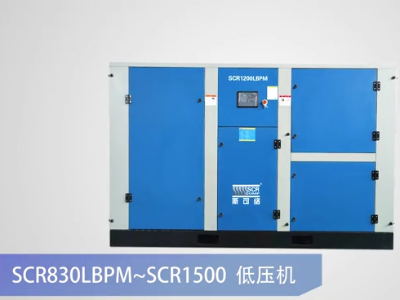 SCR1200LBPM空压机产品介绍