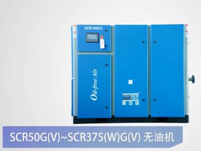 SCR100GV空压机产品介绍