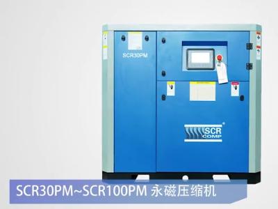 SCR30PM空压机产品介绍