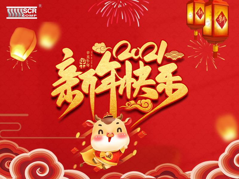 深圳斯可络公司恭祝大家新春快乐!
