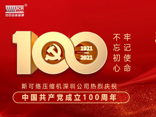 百年大党正风华|斯可络祝贺建党100周年!