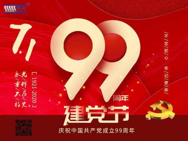 斯可络热烈祝贺中 国 共 产 党建立99周年,不忘初心,99如一!