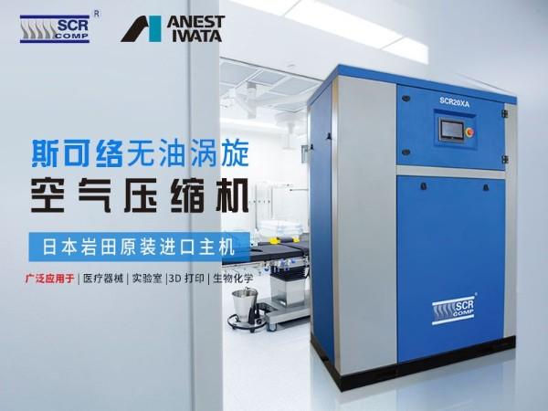 关于广州静音无油空压机有什么样的优点