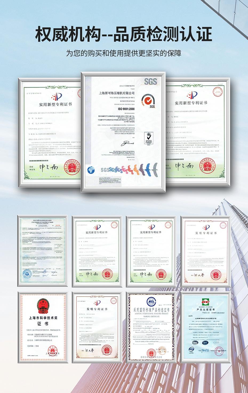 斯可络永磁变频空压机资质证书
