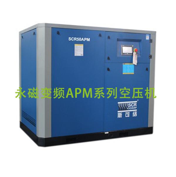 APM永磁空压机