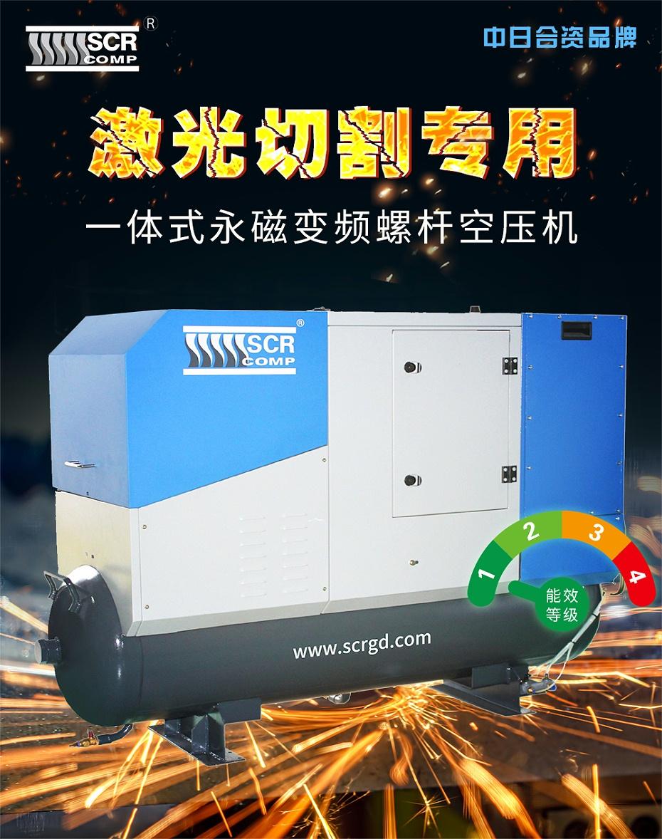 斯可络激光切割专用一体式永磁变频螺杆空压机
