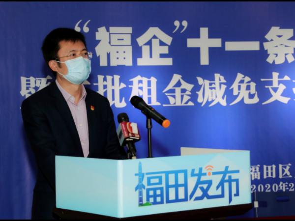 """深圳""""福企""""十一条落地 安排近10亿元惠企"""