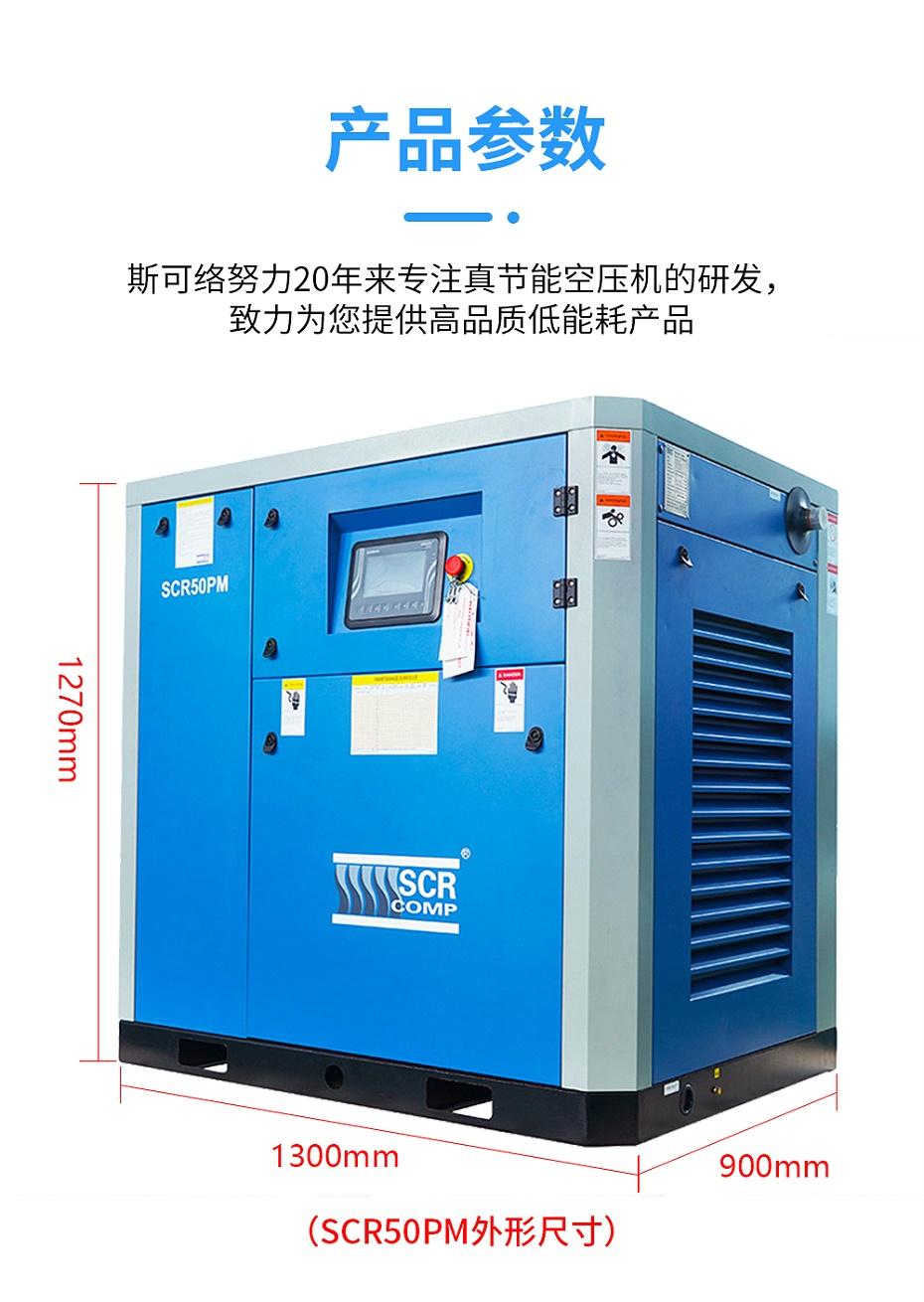 斯可络永磁变频PM系列空压机产品参数