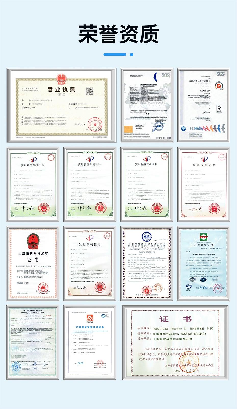 斯可络荣誉资质证书