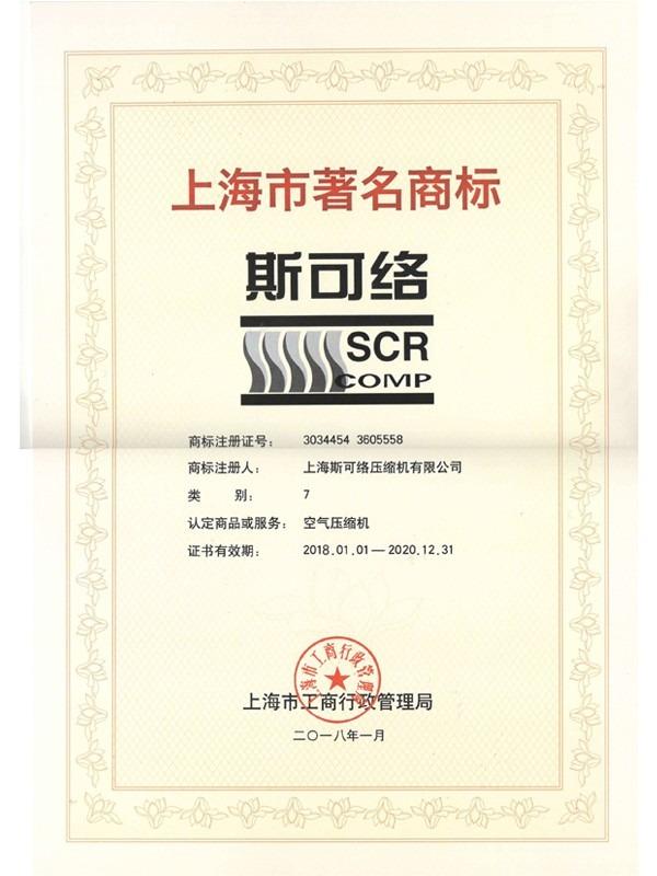 斯可络-商标认证证书