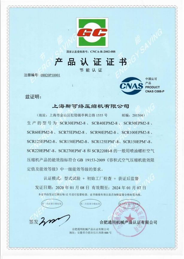 斯可络产品认证证书