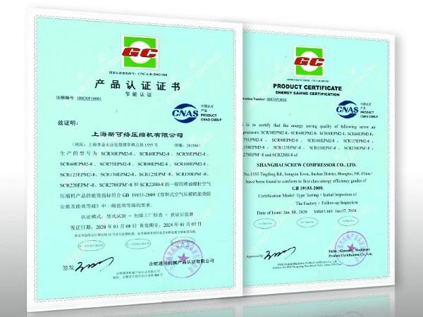上海斯可络压缩机有限公司空气压缩机产品符合GB19153-2009认证