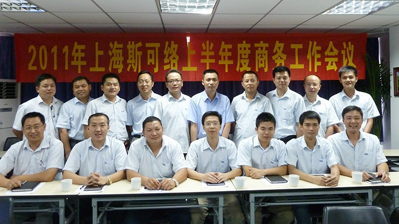 深圳斯可络商务工作会议团队