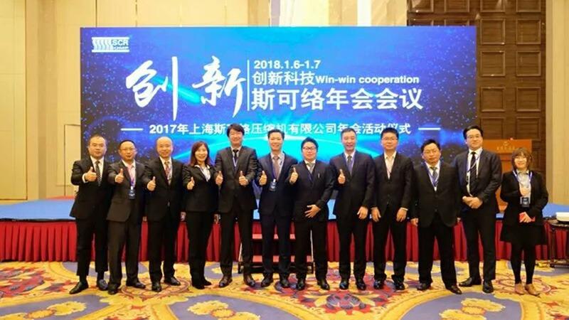 深圳斯可络年终会议创新团队