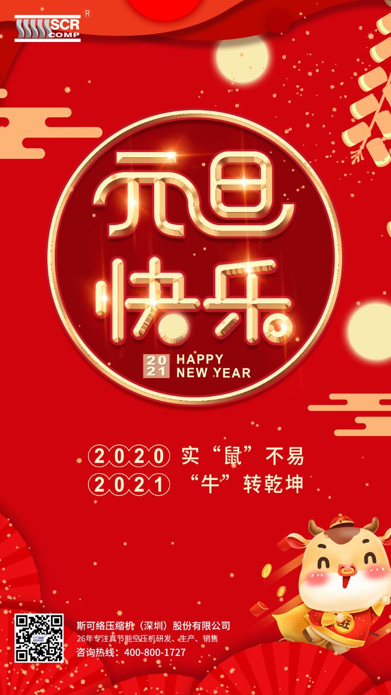 斯可络压缩机(深圳)股份有限公司全体员工祝您元旦快乐!