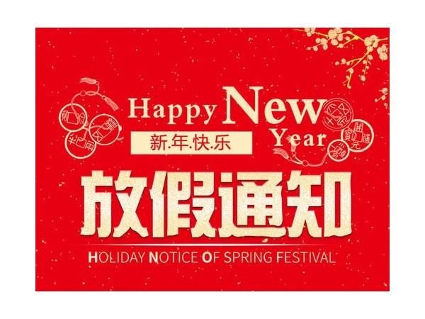 斯可络压缩机(深圳)股份有限公司春节放假通知