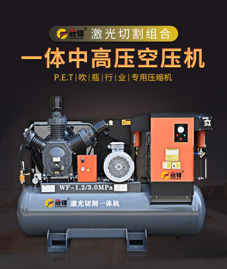 GF激光切割组合一体中高压空压机详情页_01