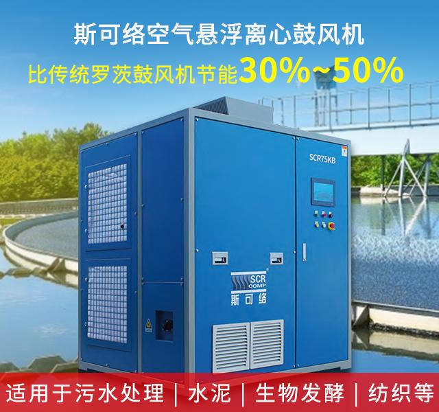 污水处理行业选用深圳空气悬浮离心鼓风机节能省电,降低运行成本!
