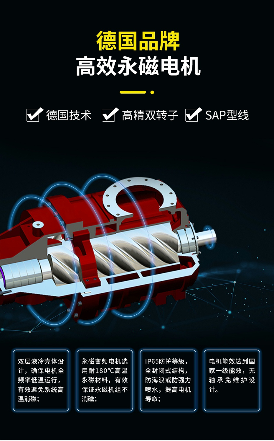 斯可络永磁变频节能高效电机