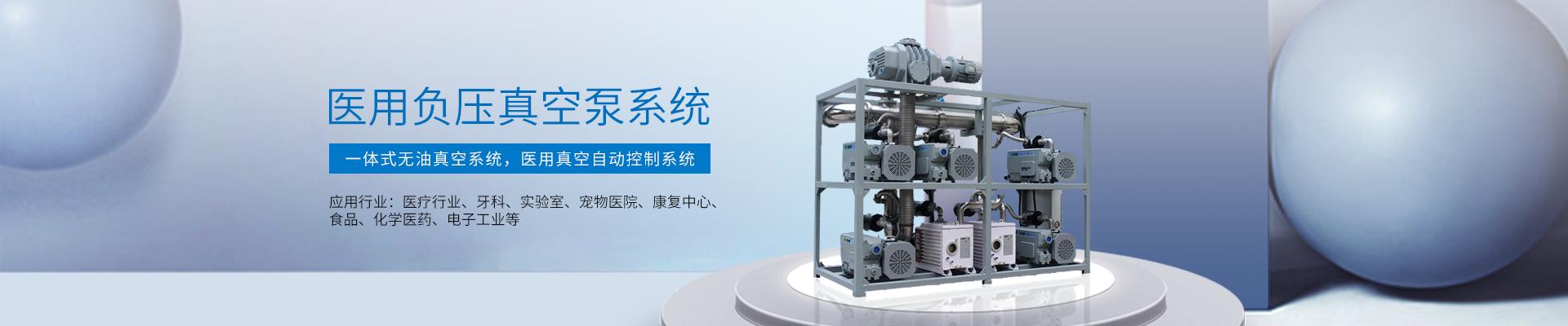 医用负压吸引真空泵系统