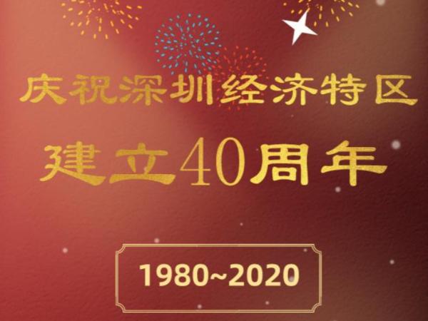 斯可络热烈庆祝深圳经济特区成立40周年!