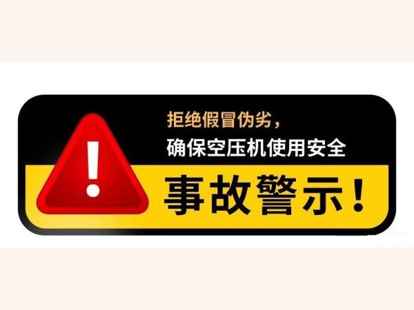 江苏某企业空压机爆 炸是因为涉嫌使用假冒伪劣润滑油!